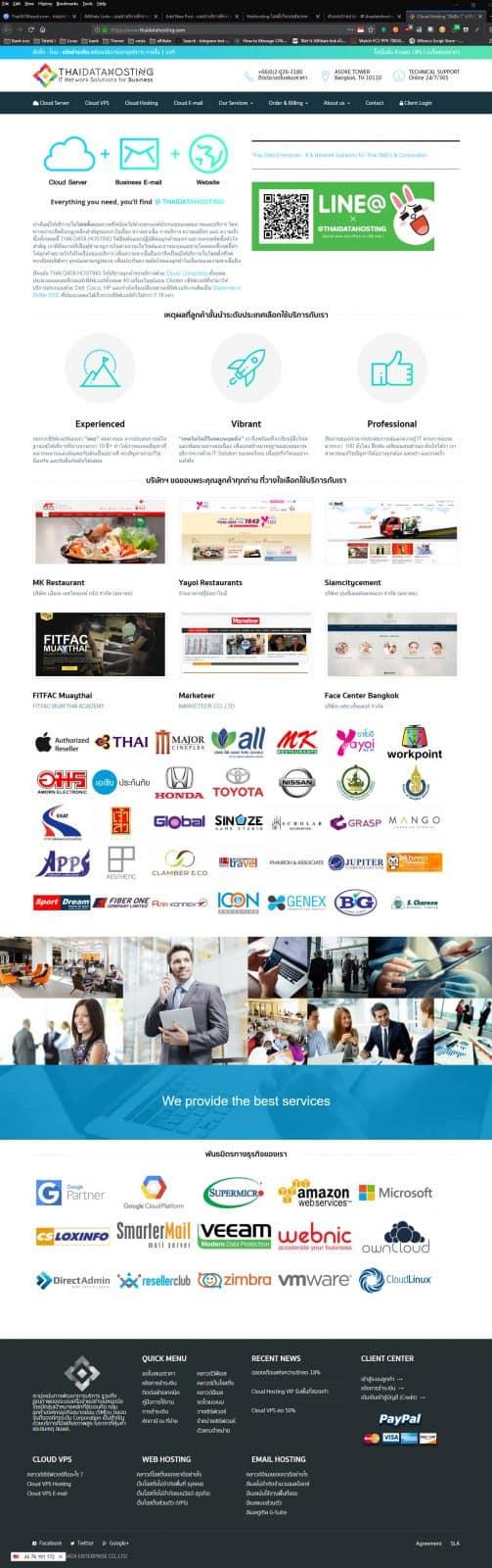 THAIDATAHOSTING, THAIDATAHOSTING อีกหนึ่งผู้ให้การยอดเยี่ยม, Review All Online Product Update 2019