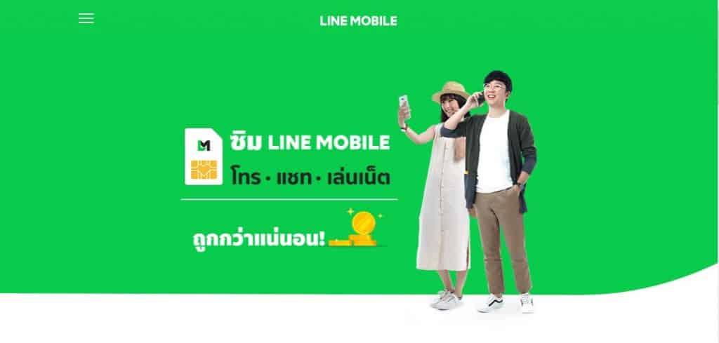 Annotation 2019 04 01 164846 1024x489 - LINE MOBILE ดีไหม เครือข่ายดีๆที่อยากแนะนำ ใช้งานครบ 1 ปี
