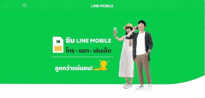 Annotation 2019 04 01 164846 850x406 - LINE MOBILE ดีไหม เครือข่ายดีๆที่อยากแนะนำ ใช้งานครบ 1 ปี