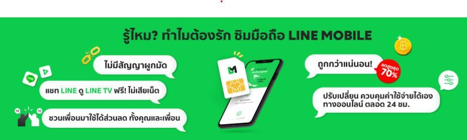 Annotation 2019 04 01 165745 - LINE MOBILE ดีไหม เครือข่ายดีๆที่อยากแนะนำ ใช้งานครบ 1 ปี