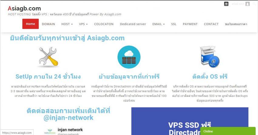 asiagb 850x445 - Asiagb.com ผู้ให้บริการ HOST VPS Dedicated Server